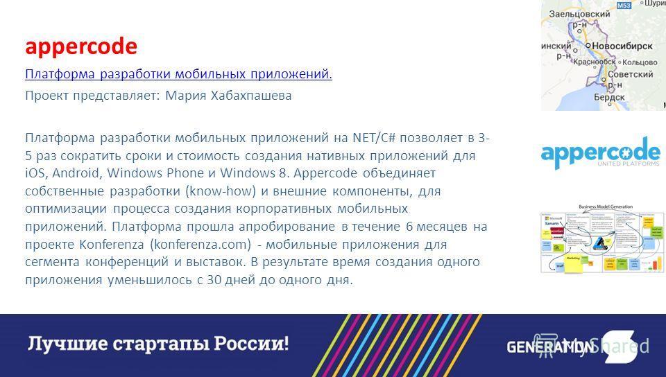 appercode Платформа разработки мобильных приложений. Проект представляет: Мария Хабахпашева Платформа разработки мобильных приложений на NET/С# позволяет в 3- 5 раз сократить сроки и стоимость создания нативных приложений для iOS, Android, Windows Ph