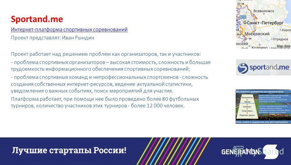 Sportand.me Интернет-платформа спортивных соревнований Проект представлят: Иван Рындин Проект работает над решением проблем как организаторов, так и участников: - проблема спортивных организаторов – высокая стоимость, сложность и большая трудоемкость