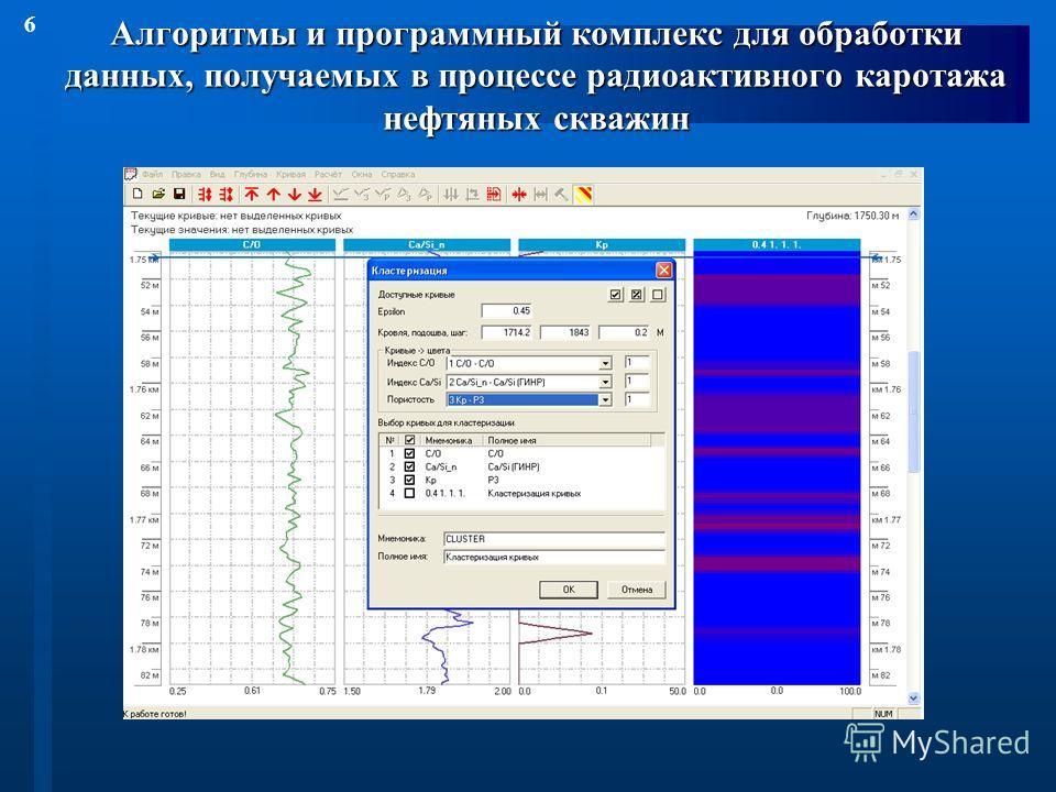 6 Алгоритмы и программный комплекс для обработки данных, получаемых в процессе радиоактивного каротажа нефтяных скважин