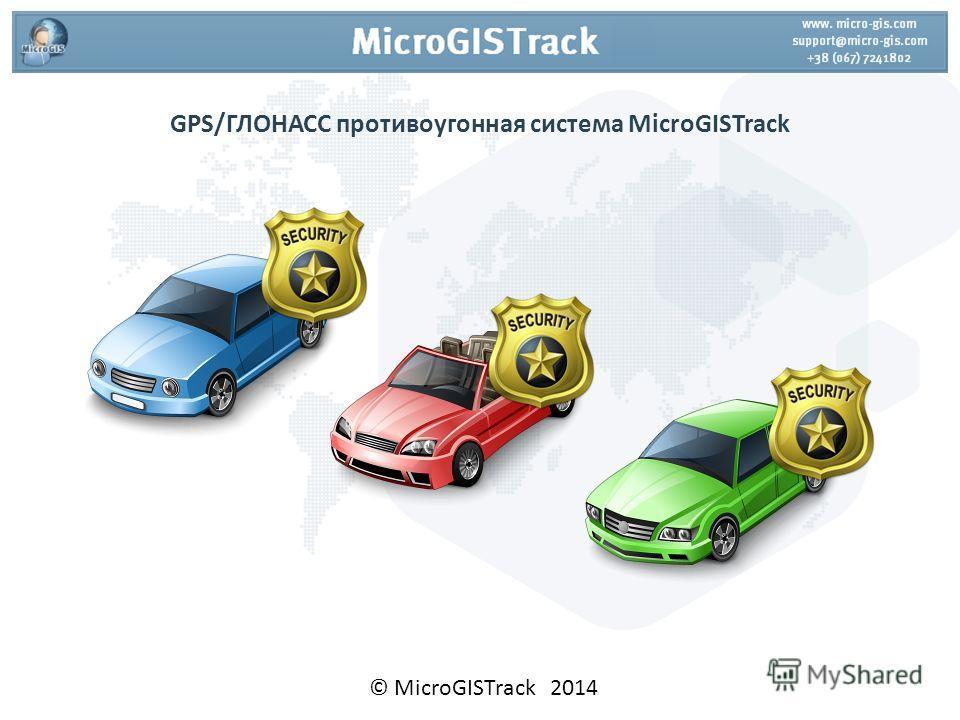 GPS/ГЛОНАСС противоугонная система MicroGISTrack © MicroGISTrack 2014