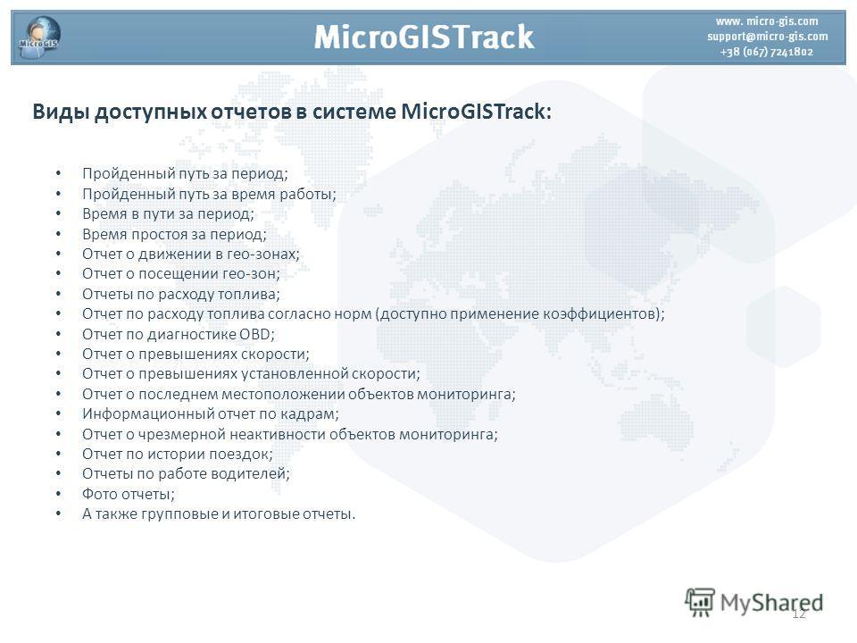 Виды доступных отчетов в системе MicroGISTrack: Пройденный путь за период; Пройденный путь за время работы; Время в пути за период; Время простоя за период; Отчет о движении в гео-зонах; Отчет о посещении гео-зон; Отчеты по расходу топлива; Отчет по