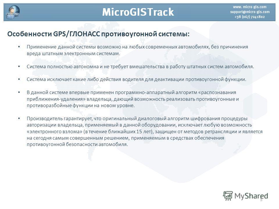 Особенности GPS/ГЛОНАСС противоугонной системы: Применение данной системы возможно на любых современных автомобилях, без причинения вреда штатным электронным системам. Система полностью автономна и не требует вмешательства в работу штатных систем авт