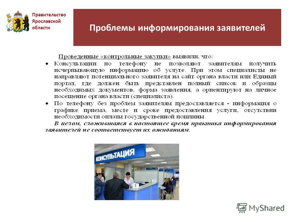Проблемы информирования заявителей Правительство Ярославской области