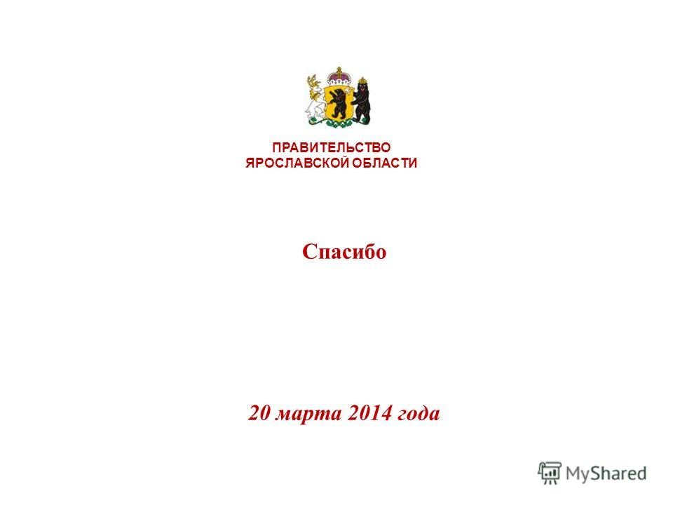 ПРАВИТЕЛЬСТВО ЯРОСЛАВСКОЙ ОБЛАСТИ Спасибо 20 марта 2014 года
