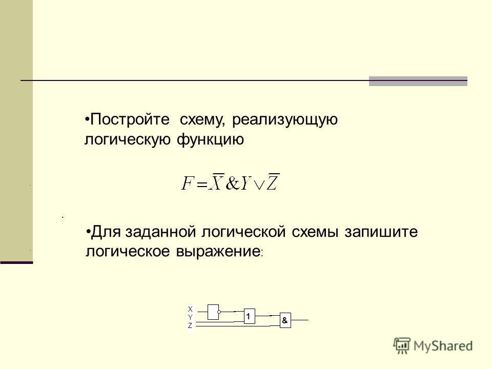 .. 1 & XYZXYZ Постройте схему, реализующую логическую функцию. Для заданной логической схемы запишите логическое выражение :