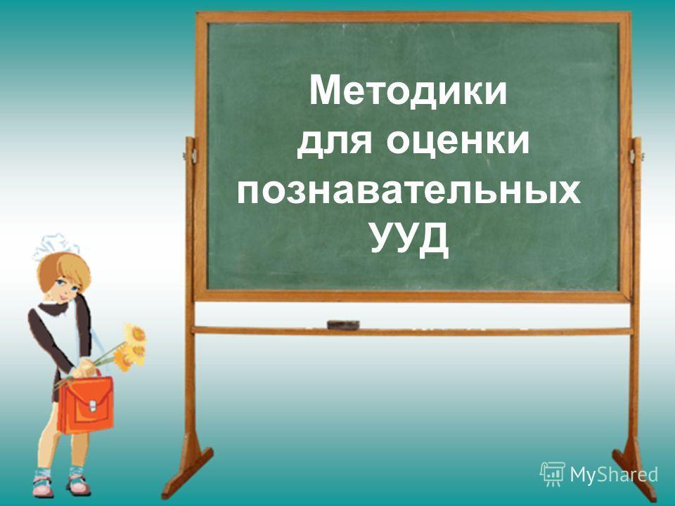 Методики для оценки познавательных УУД
