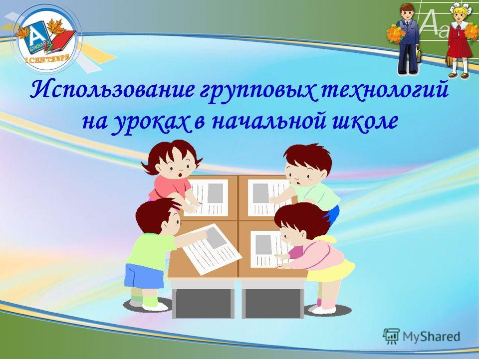 Использование групповых технологий на уроках в начальной школе