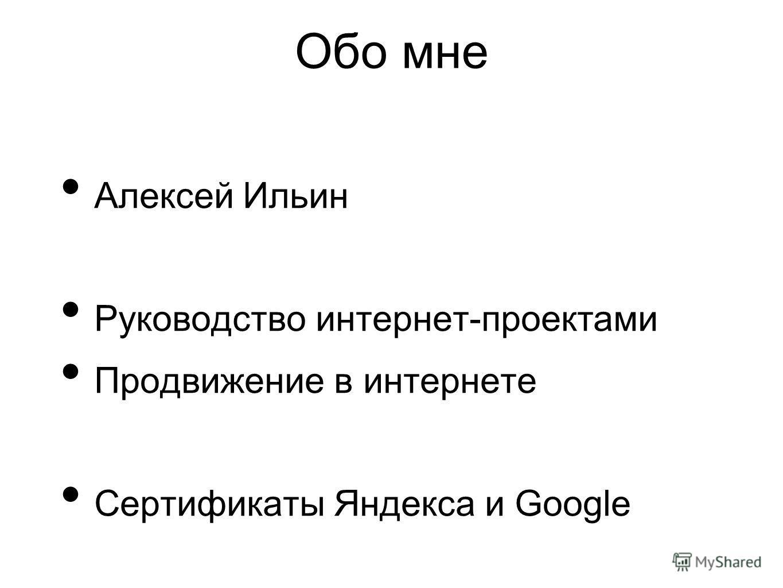 Обо мне Алексей Ильин Руководство интернет-проектами Продвижение в интернете Сертификаты Яндекса и Google