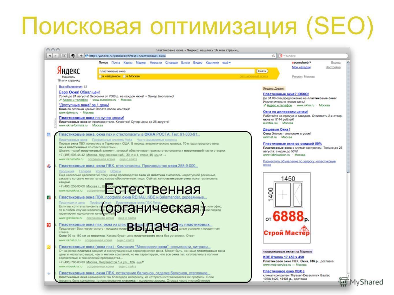 Естественная(органическая)выдача Поисковая оптимизация (SEO)