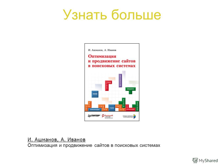Узнать больше И. Ашманов, А. Иванов Оптимизация и продвижение сайтов в поисковых системах