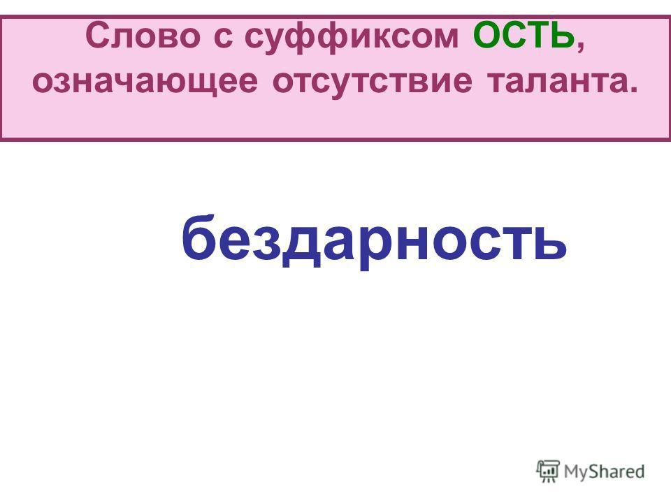 Слово с суффиксом ЮШК Обращение к СВЯЩЕННИКУ БАТЮШКА