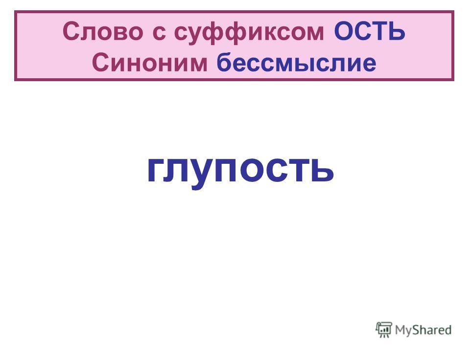 Найдите по схемам слова. 1.П_ _ _ _ _ _ _ _ _ _ а 2.П_ _ _ 3.Б_ _ _ _ _ _ _ _ _ _ и с а т е л ь н и ц ий ьющ ь е з о п а с н о с т