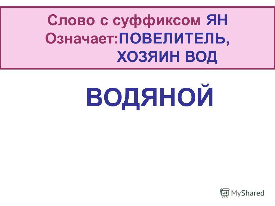 Слово с суффиксом ТЕЛЬ Синоним ИЗМЕННИК ПРЕДАТЕЛЬ