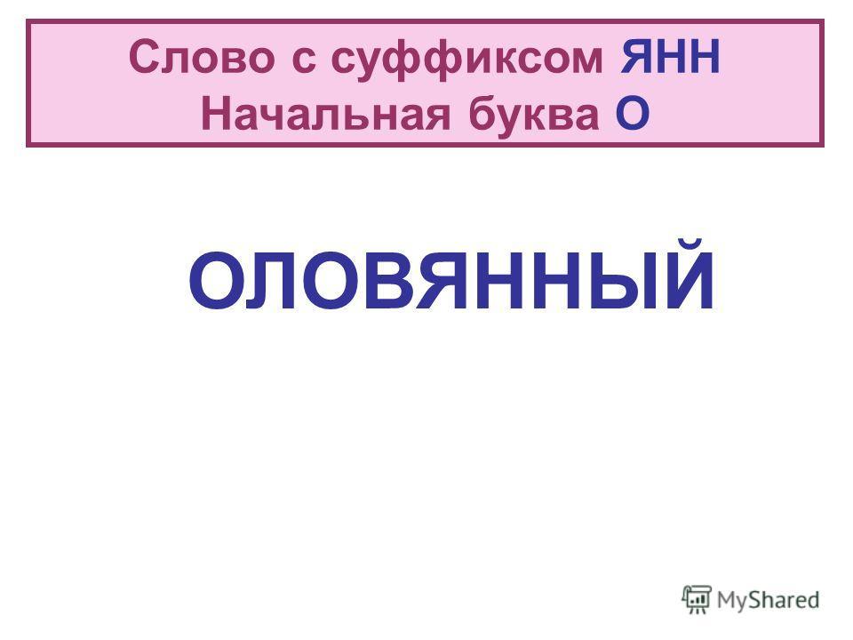 Слово с суффиксом ЯН Означает:ПОВЕЛИТЕЛЬ, ХОЗЯИН ВОД ВОДЯНОЙ