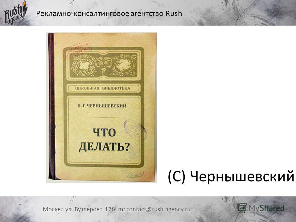 Рекламно-консалтинговое агентство Rush Москва ул. Бутлерова 17 б m: contact@rush-agency.ru (С) Чернышевский