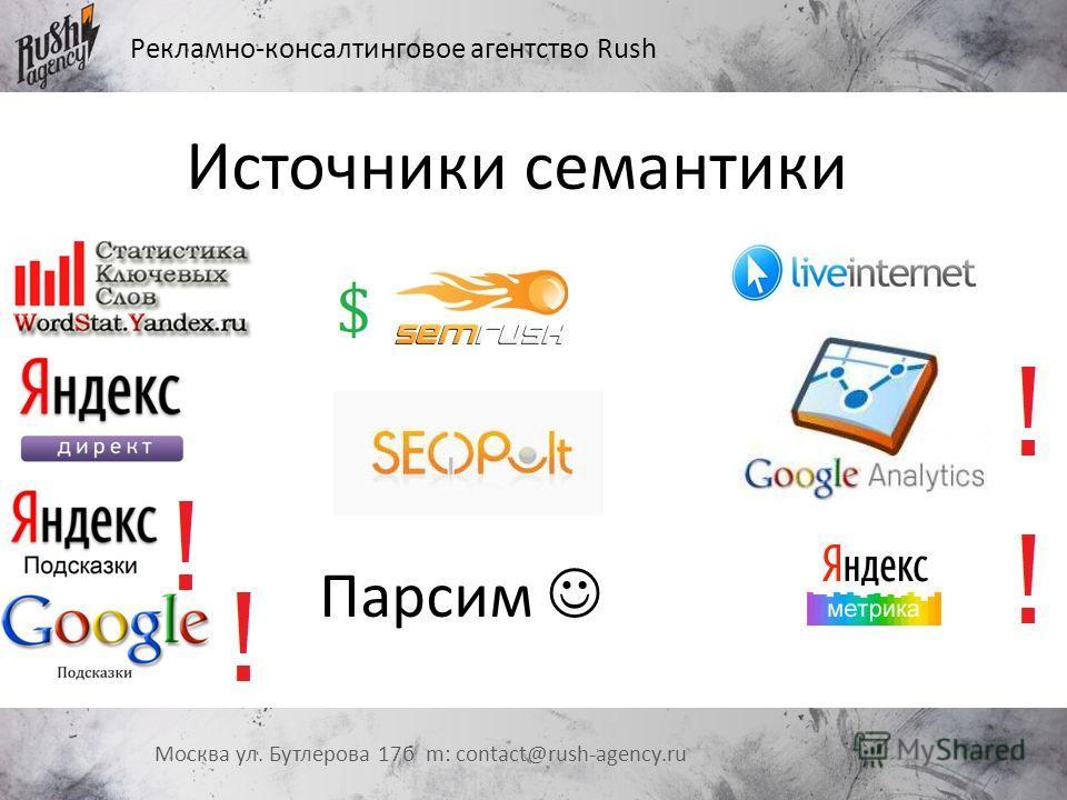 Рекламно-консалтинговое агентство Rush Москва ул. Бутлерова 17 б m: contact@rush-agency.ru Источники семантики Парсим
