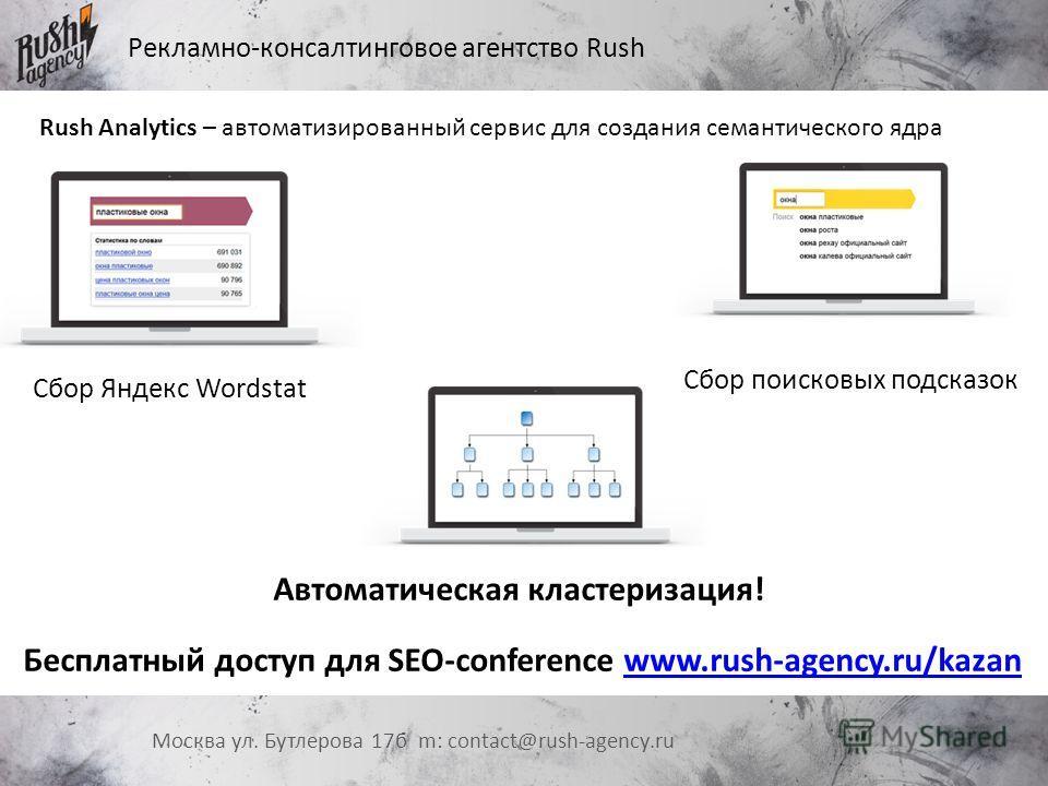 Рекламно-консалтинговое агентство Rush Москва ул. Бутлерова 17 б m: contact@rush-agency.ru Rush Analytics – автоматизированный сервис для создания семантического ядра Бесплатный доступ для SEO-conference www.rush-agency.ru/kazanwww.rush-agency.ru/kaz