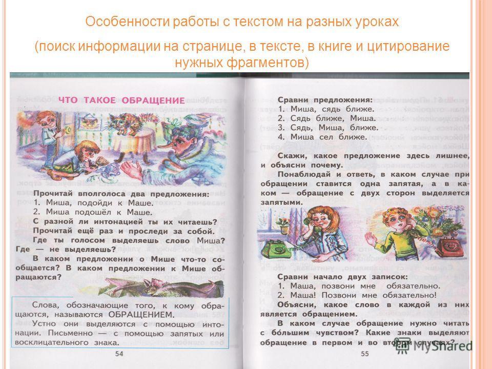Особенности работы с текстом на разных уроках (поиск информации на странице, в тексте, в книге и цитирование нужных фрагментов)