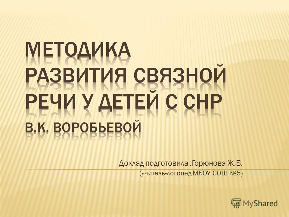 Доклад подготовила :Горюнова Ж.В. (учитель-логопед МБОУ СОШ 5)