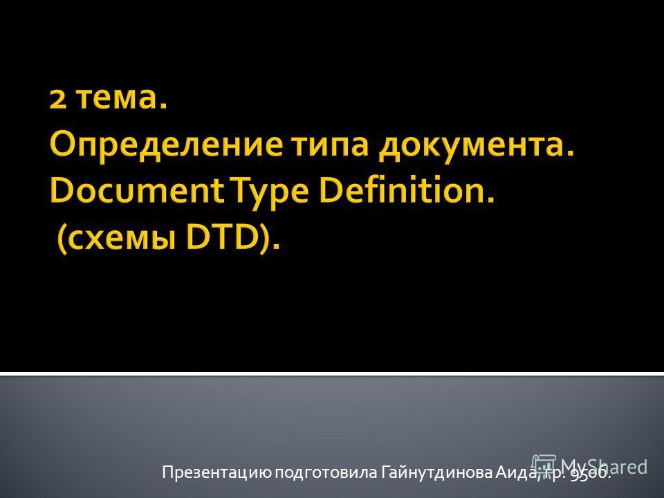 Презентацию подготовила Гайнутдинова Аида, гр. 950 б.