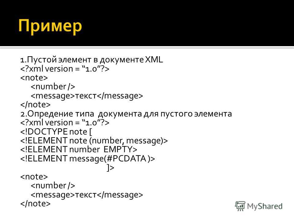 1. Пустой элемент в документе XML текст 2. Опредение типа документа для пустого элемента  текст