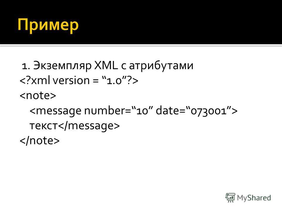 1. Экземпляр XML с атрибутами текст