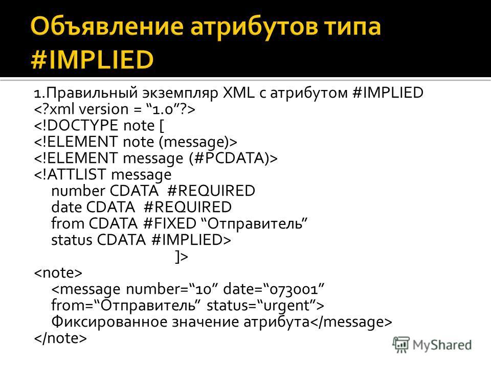 1. Правильный экземпляр XML с атрибутом #IMPLIED  Фиксированное значение атрибута