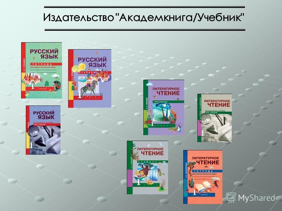Решебник По Программе Перспективная Начальная Школа