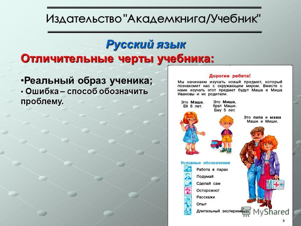 Русский язык Отличительные черты учебника: Реальный образ ученика; Ошибка – способ обозначить Ошибка – способ обозначитьпроблему.