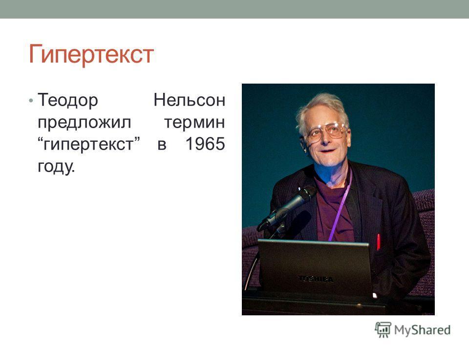 Гипертекст Теодор Нельсон предложил термингипертекст в 1965 году.