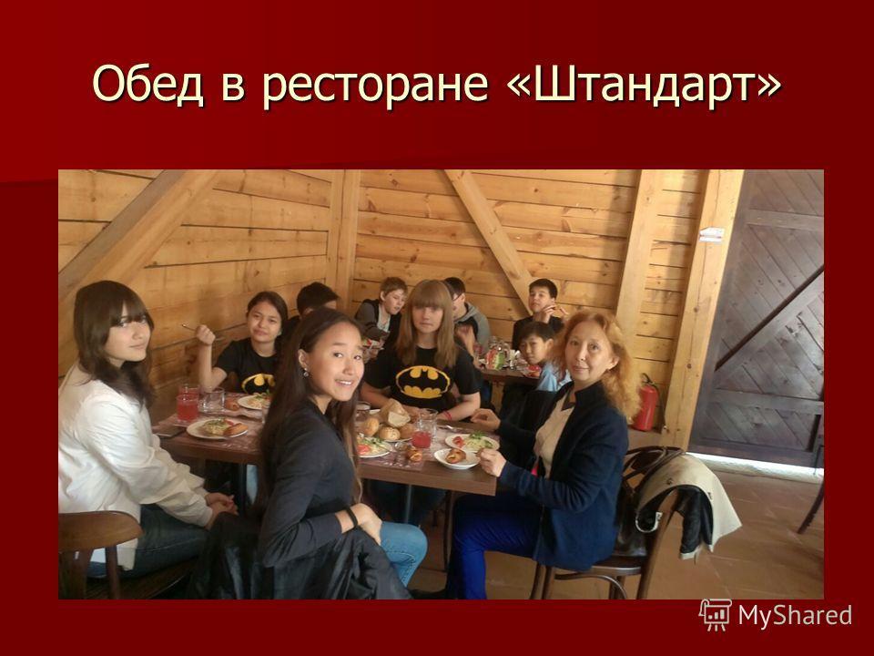Обед в ресторане «Штандарт»