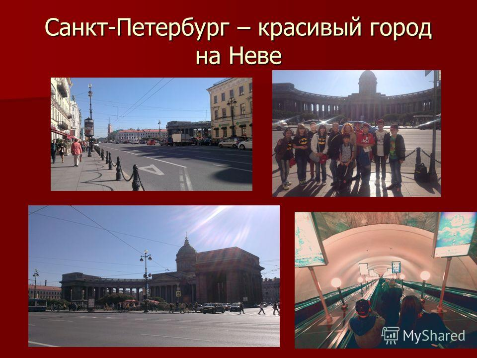 Санкт-Петербург – красивый город на Неве