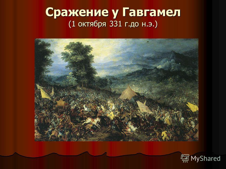 Сражение у Гавгамел (1 октября 331 г.до н.э.)