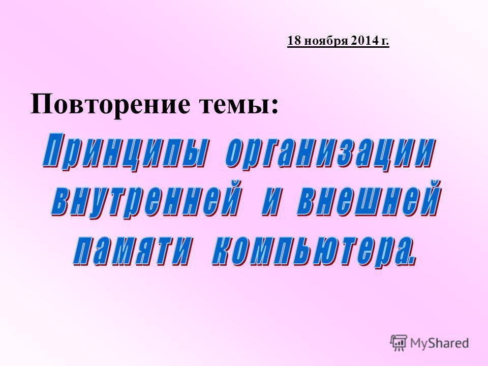 Повторение темы: 18 ноября 2014 г.
