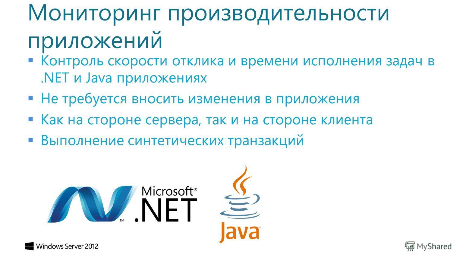 Мониторинг производительности приложений Контроль скорости отклика и времени исполнения задач в.NET и Java приложениях Не требуется вносить изменения в приложения Как на стороне сервера, так и на стороне клиента Выполнение синтетических транзакций