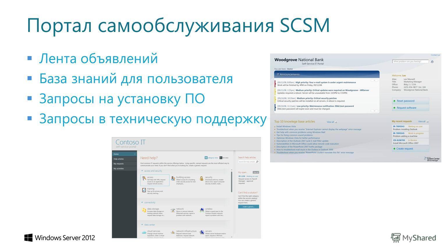 Портал самообслуживания SCSM Лента объявлений База знаний для пользователя Запросы на установку ПО Запросы в техническую поддержку