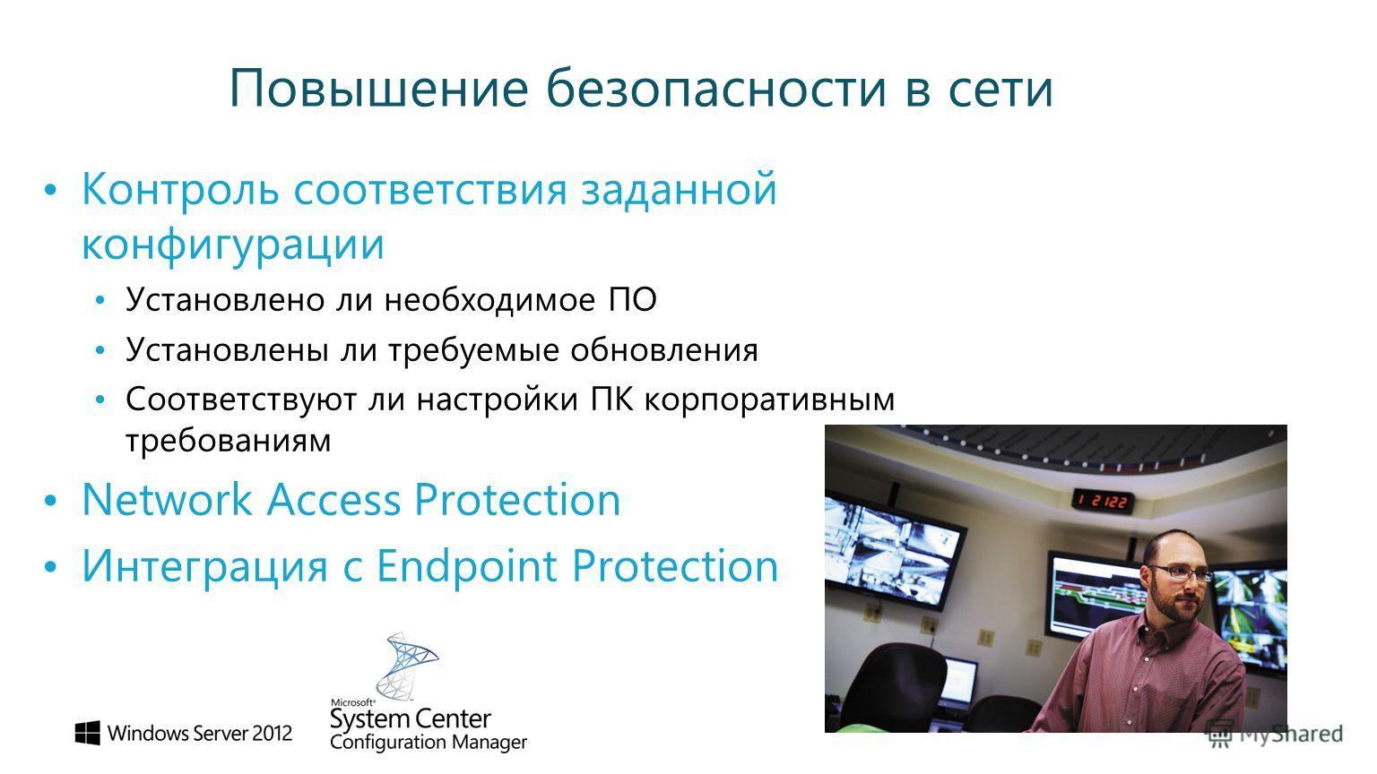 Повышение безопасности в сети Контроль соответствия заданной конфигурации Установлено ли необходимое ПО Установлены ли требуемые обновления Соответствуют ли настройки ПК корпоративным требованиям Network Access Protection Интеграция с Endpoint Protec