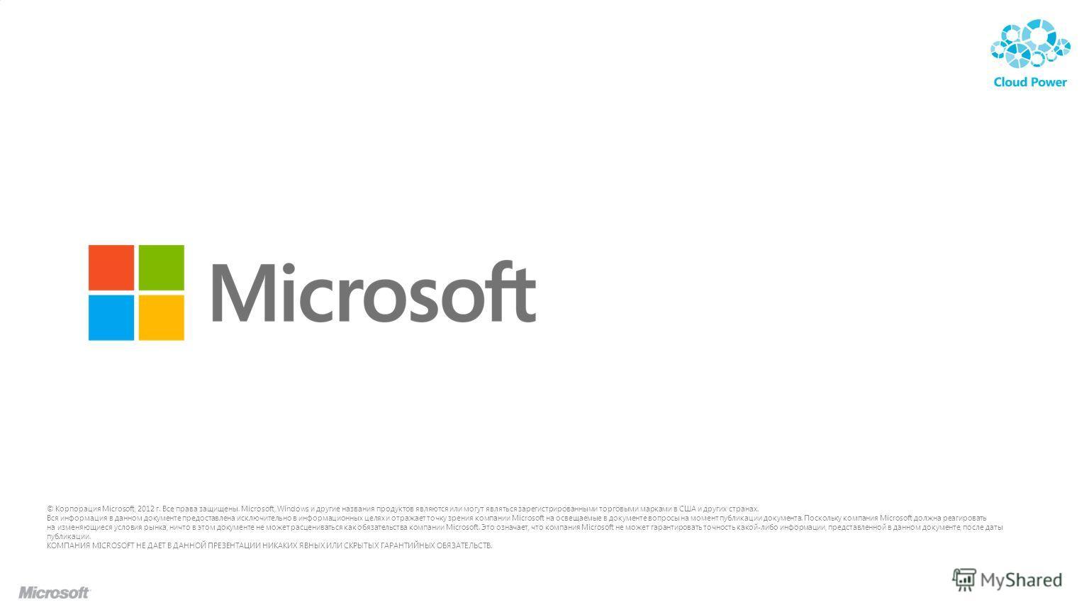 © Корпорация Microsoft, 2012 г. Все права защищены. Microsoft, Windows и другие названия продуктов являются или могут являться зарегистрированными торговыми марками в США и других странах. Вся информация в данном документе предоставлена исключительно