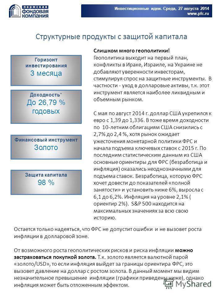 Инвестиционные идеи. Среда, 27 августа 2014 www.pfc.ru Горизонт инвестирования 3 месяца Доходность* До 26,79 % годовых Финансовый инструмент Золото Защита капитала 98 % Структурные продукты с защитой капитала Слишком много геополитики! Геополитика вы
