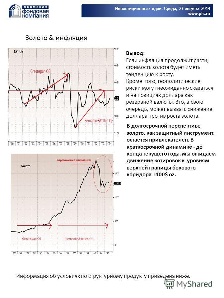 Инвестиционные идеи. Среда, 27 августа 2014 www.pfc.ru Золото & инфляция Вывод: Если инфляция продолжит расти, стоимость золота будет иметь тенденцию к росту. Кроме того, геополитические риски могут неожиданно сказаться и на позициях доллара как резе