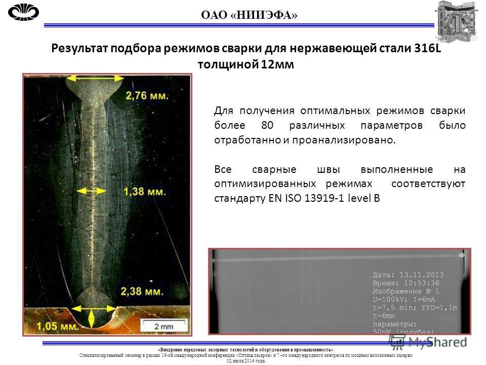 Результат подбора режимов сварки для нержавеющей стали 316L толщиной 12 мм Для получения оптимальных режимов сварки более 80 различных параметров было отработанно и проанализировано. Все сварные швы выполненные на оптимизированных режимах соответству