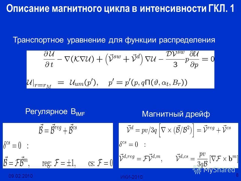 09.02.2010 ИКИ-2010 8 Описание магнитного цикла в интенсивности ГКЛ. 1 Транспортное уравнение для функции распределения Регулярное B IMF Магнитный дрейф