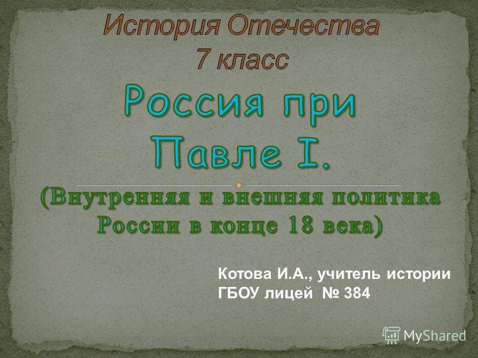 Котова И.А., учитель истории ГБОУ лицей 384