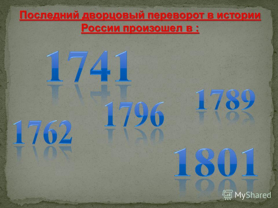 Последний дворцовый переворот в истории России произошел в :