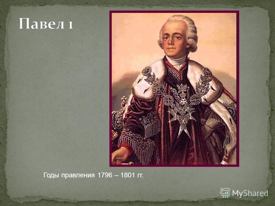 Годы правления 1796 – 1801 гг.