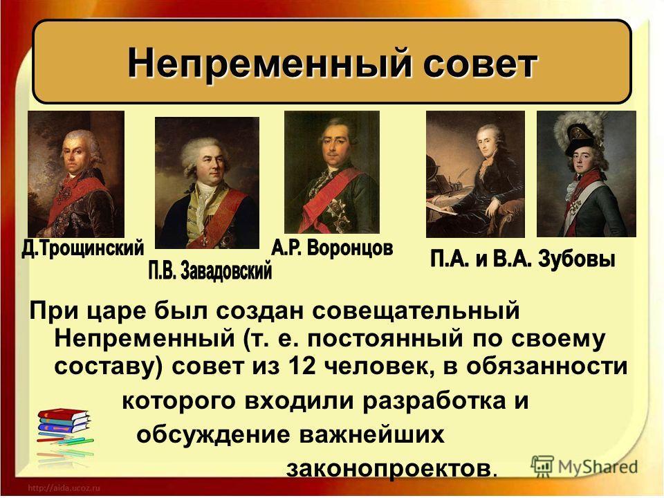 При царе был создан совещательный Непременный (т. е. постоянный по своему составу) совет из 12 человек, в обязанности которого входили разработка и обсуждение важнейших законопроектов. Непременный совет