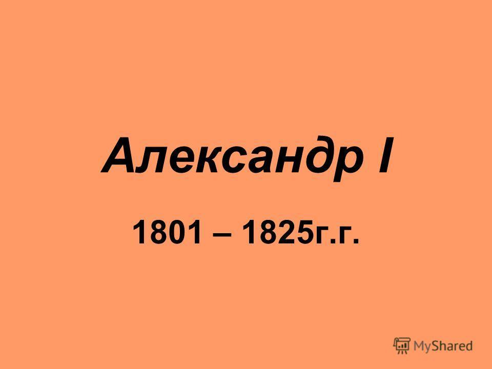 Александр I 1801 – 1825 г.г.