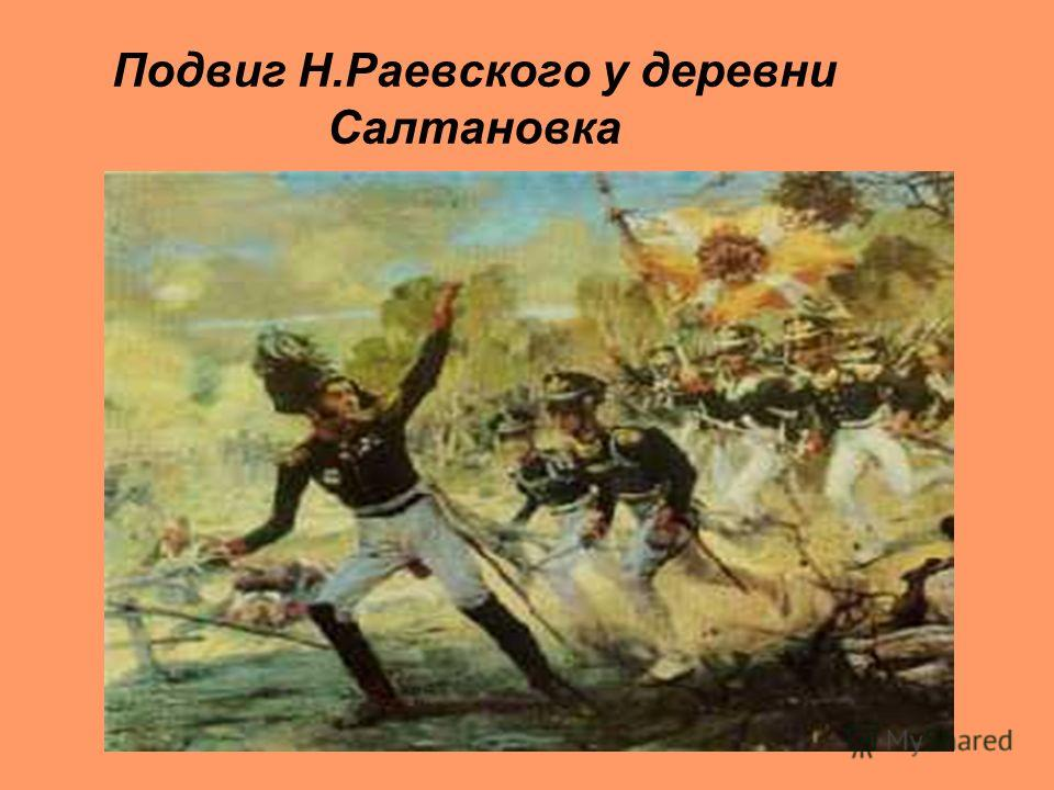 Подвиг Н.Раевского у деревни Салтановка