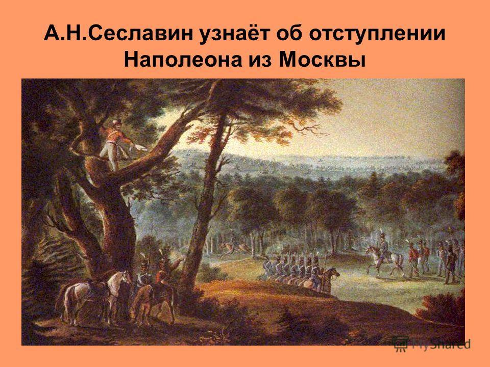 А.Н.Сеславин узнаёт об отступлении Наполеона из Москвы