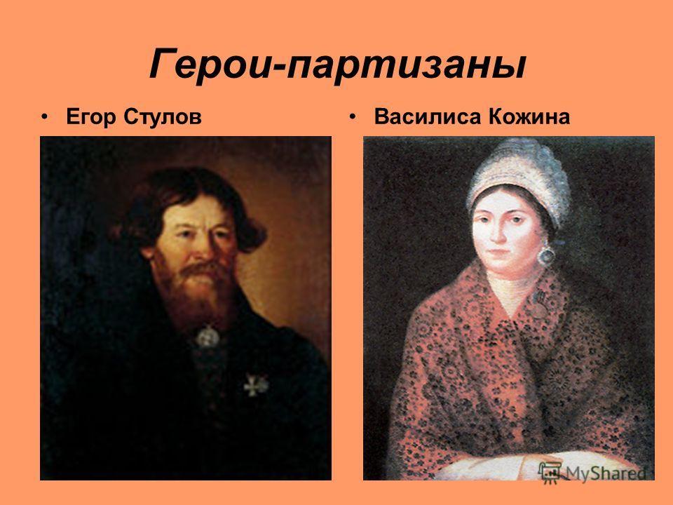 Герои-партизаны Егор Стулов Василиса Кожина
